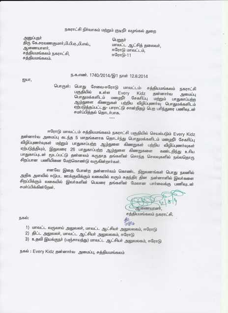 blog sathyamangalam town commissioner writes a recommendation